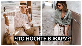 ЧТО НОСИТЬ В ЖАРУ ЛЕТНИЙ ГАРДЕРОБ 2020 Стиль и мода лето 2020 Summer outfits