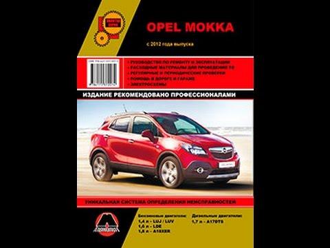 Руководство по ремонту Opel Mokka