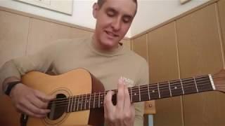 Как играть: МАКС КОРЖ - КОНТРОЛЬНЫЙ на гитаре (аккорды, бой, уроки игры на гитаре, как петь)