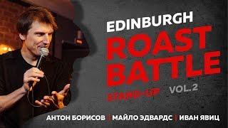 Roast Battle vol. 2 | Stand-Up (Стенд-ап) | Эдинбург