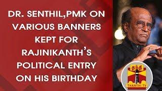 Dr.Senthil, PMK on Various Banners kept for Rajini