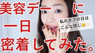 【一日密着】美容系YouTuberのとある1日!【〜歯のホワイトニング&ネイル〜】