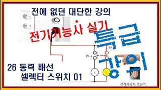 26 전기기능사 실기 동력배선(셀렉터 스위치) 01