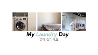 미니멀라이프/빨래하기/My laundry day/세탁기…