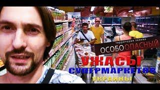Ужасы супермаркетов Украины. АТБ, Варус, Сильпо и BILLA