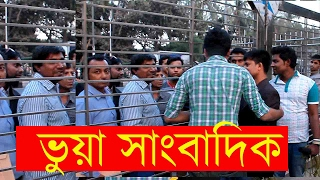 Bangla Funny Video | Happy Friends Day | Bangla Prank Video | Mojar Tv
