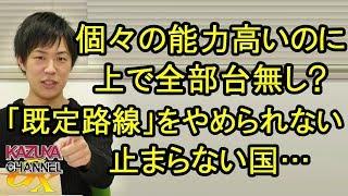 個人個人の能力は高いのに、組織になると全部台無し!お偉いさんの面子を潰せないから「既定路線」をやめられない止まらない日本…