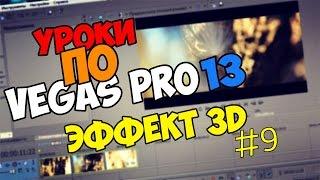 Уроки по Sony Vegas Pro 11/12/13 | Эффект 3D [60FPS]
