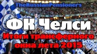 ФК Челси. Итоги трансферного окна лета 2015. Мысли болельщика.