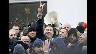 Процесс над Саакашвили: Что происходит под Печерским судом