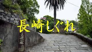 長崎しぐれ 島津悦子 10月10日発売