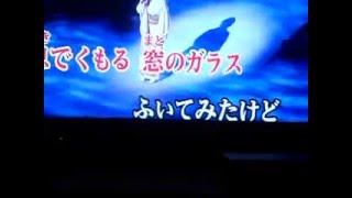 津軽海峡冬景色 石川さゆり カラオケ練習.