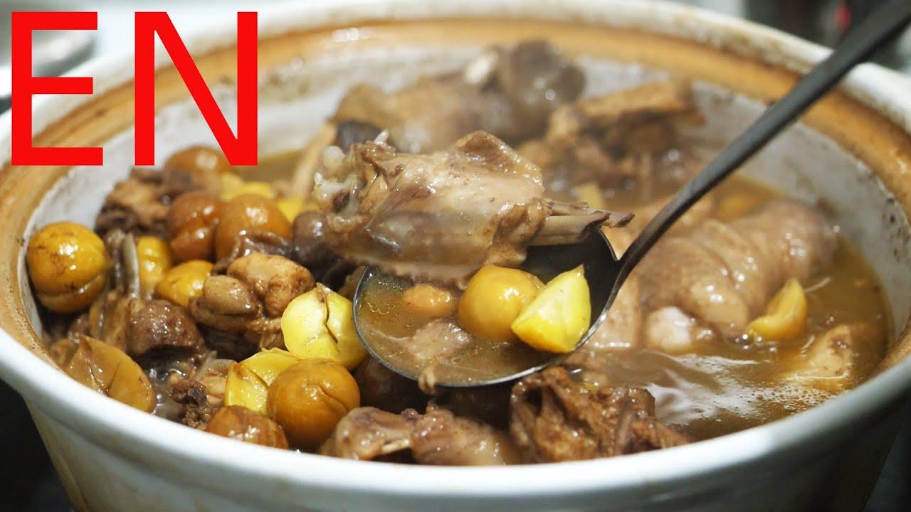 Braised/Stewed Chicken with Chestnuts Recipe 粟子燜雞 (Xiazhi's Kitchen) - YouTube