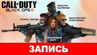 Call of Duty: Black Ops III — Четыре чёрные опы [запись]