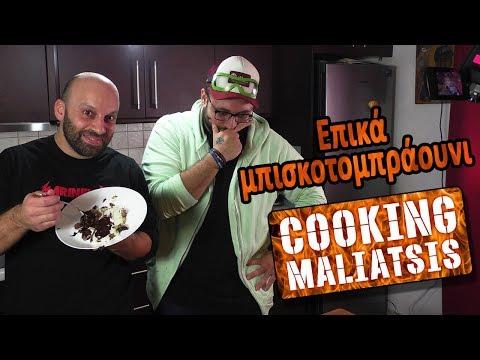 Cooking Maliatsis - 117 - Επικά μπισκοτομπράουνις