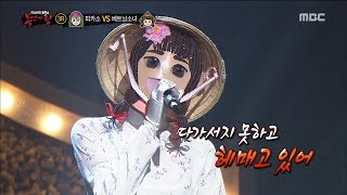 [King of masked singer] 복면가왕 - 'Vietnamese girl' 3round - Rough 20180520