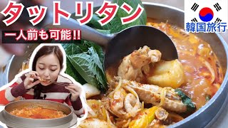 Braised Spicy Chicken (Dak-bokkeum-tang) at KOREAN LOCAL restaurant!! (JPN&KOR sub) 【KAORU】