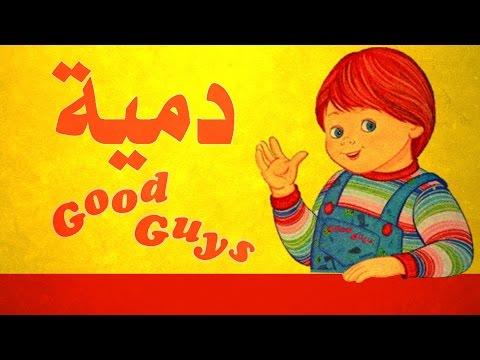 my good guys doll  دمية تشكي