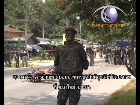 29 ม ค 57 ข่าว จักรยานยนต์บอมบ์ ทหารชุดสันติสุขเสียชีวิต2นาย