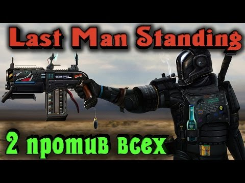 Last Man Standing - Выживалка