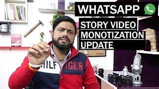 जरूर देखना || WhatsApp Story Video Monetization Update