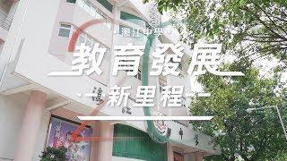 Publication Date: 2019-11-04 | Video Title: 【教育發展新里程】濠江中學