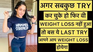 MISS RITA की 3-4 TIPS FAT कम करने के लिए | How to lose weight at home in 2021|#WEIGHT LOSS#FAT LOSS