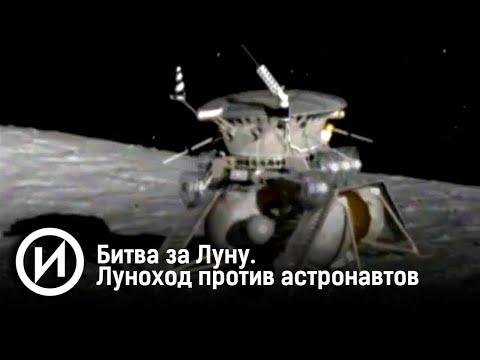 "Битва за Луну. Луноход против астронавтов | Телеканал ""История"""