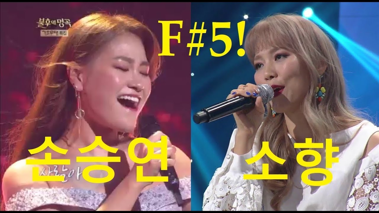 Sohyang 소향 & Son Seung Yeon 손승연 20180818 Best Vocals!!