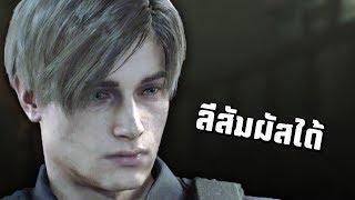 ล่าท้าผี ในสถานีตำรวจ - Resident Evil 2 Remake: 1 Shot Demo: PC