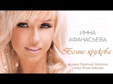Инна Афанасьева - Белые кружева (ПРЕМЬЕРА) [Official Audio]