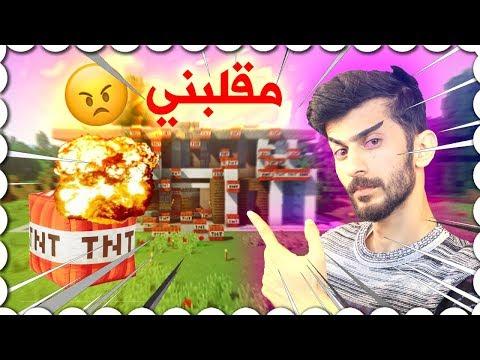 هيمو كنك مقلبني هداني بيت وفجره   ماين كرافت عرب مودد #3