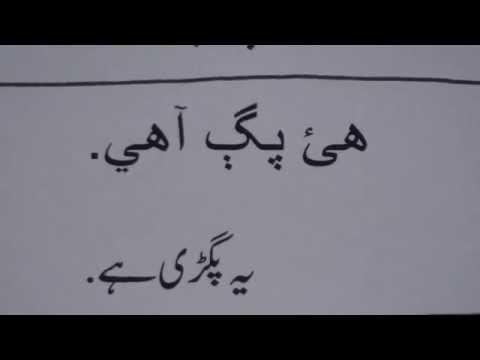 Learn Sindhi through Urdu lesson.2 / آؤ سندھی سیکھیں سبق.٢