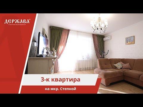 Обзор трехкомнатной квартиры на мкр. Степной / Старый Оскол / Держава