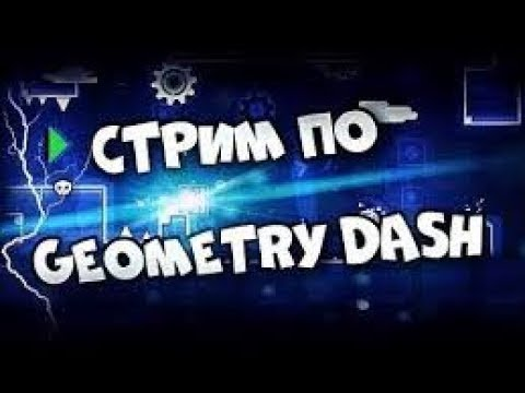 СТРИМ Geometry Dash (req - on)
