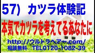 57)カツラ体験記 百津勝美 ウルトラヘアー 本気でカツラを探しているあなたへ!完全オーダーメイドで5〜19万円 thumbnail