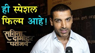 "John Abraham | Savita Damodar Paranjape | ""माझ्यासाठी ही स्पेशल film आहे "" | Marathi Movie"
