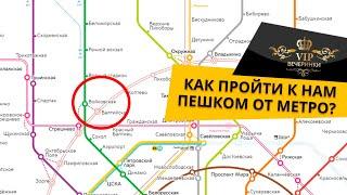 От метро(, 2015-01-05T00:48:24.000Z)