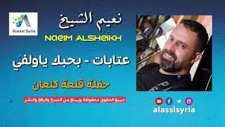 Naeim Alsheikh - Atabat & Bhebak Ya welfi | نعيم الشيخ - عتابات وبحبك ياولفي - حفلة قلعة كنعان
