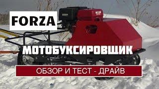 МОТОБУКСИРОВЩИК FORZA. Обзор и тест драйв по глубокому снегу  Движение с грузом