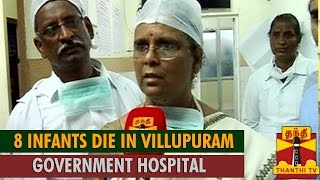 8 Infants Die at Villupuram Government Hospital