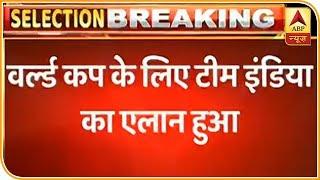 LIVE: विश्व कप के लिए भारतीय क्रिकेट टीम का एलान | ABP News Hindi