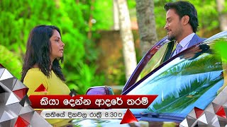 නිර්වාන් ස්නේහාගේ ගෙදරට 🙈🙊 Kiya Denna Adare Tharam | Sirasa TV Thumbnail
