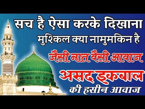 Sach Hai Aysa Karke Dikhana Mushkil Kya Namumkin Hai Asad Iqbal Naat