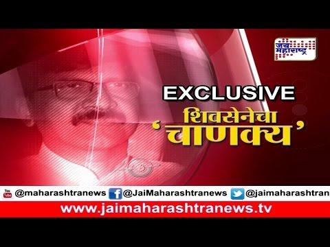 Exclusive interview with Sanjay raut and Nilesh Khare   Shivsenacha Chanakya seg1