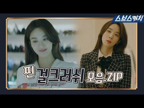 [요약] 냉미녀 이청아, ⭐찐 걸크러쉬⭐ 모먼트! 《브이아이피 / VIP / 스브스캐치》
