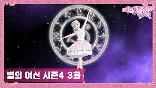 시크릿 쥬쥬 별의 여신 시즌4 3화 헬렌의 정체 [NEW SECRET JOUJU S4 ANIMATION]