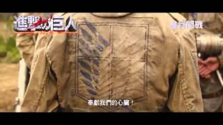 今年暑假,狂銷4200多萬本的日本漫畫《進擊的巨人》 (Attack On Titan) ...
