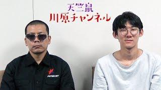 天竺鼠・川原チャンネル 「逆再生メガネ」