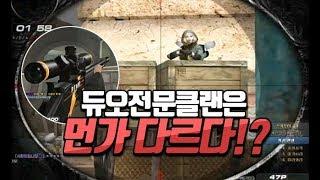 [서든어택]듀오전문 왕권클랜 챈챈 매드무비